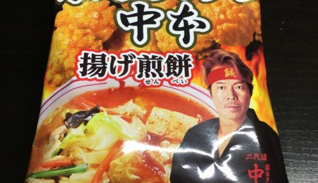 蒙古タンメン中本の揚げ煎餅