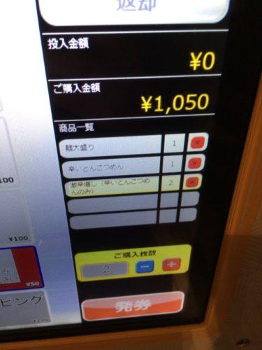 券売機に表示される購入金額の合計