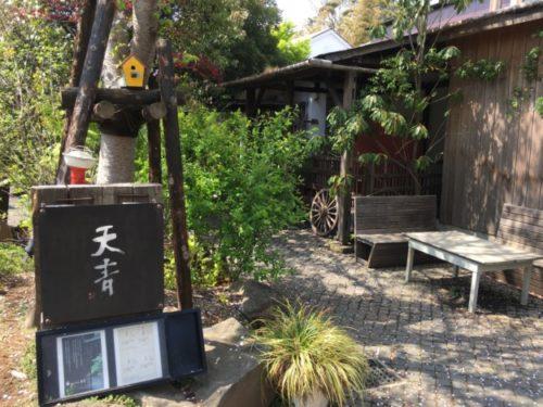 熊澤酒造の広場にある、蔵元料理「天青」の看板
