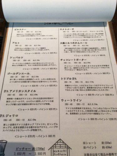 モキチトラットリアのメニュー「湘南ビール」