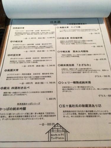 モキチトラットリアのメニュー「日本酒」