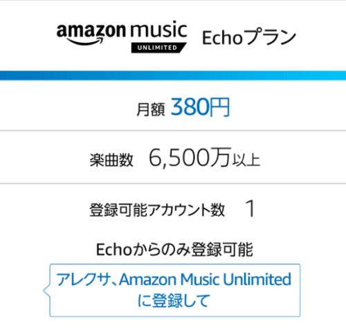 Amazon_Music_Unlimitedの家族プラン画像