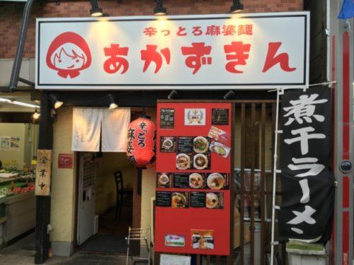 辛っとろ麻婆麺「あかずきん」の店舗外観