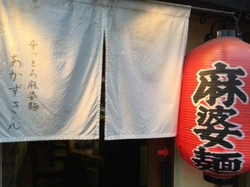 辛っとろ麻婆麺「あかずきん」暖簾