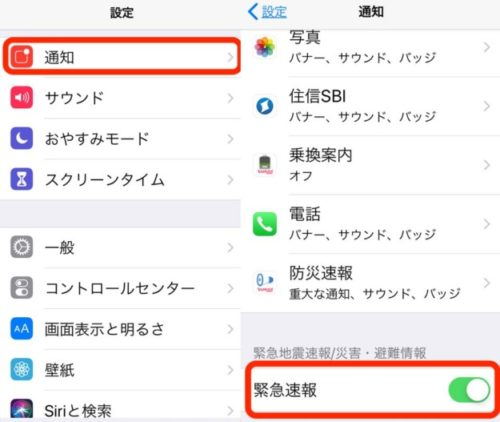 アイフォーンの設定画面