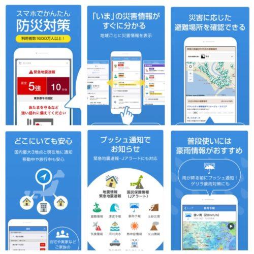 ヤフー防災アプリの紹介画像