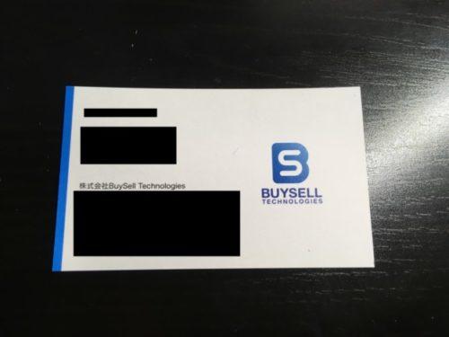 バイセルの査定士から貰った名刺