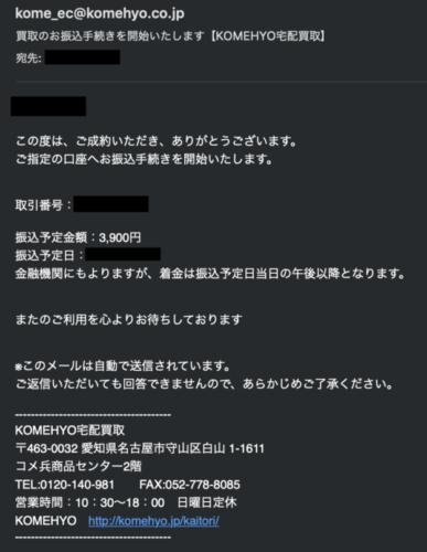 コメ兵から来た振込の内容メール