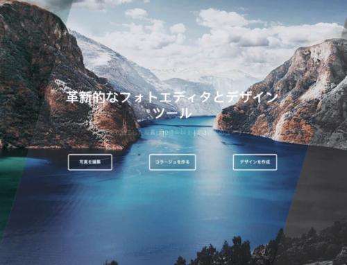 Fotor公式HPのTOP画像