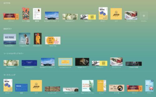 Fotor公式HP「デザインを作成」のトップ画像