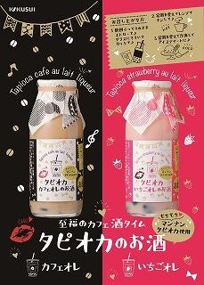 菊水酒造「タピオカのお酒」