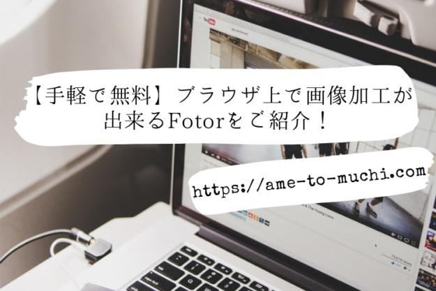 fotorで作成したアイキャッチ画像