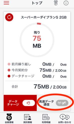 楽天モバイルのアプリ、ホーム画面
