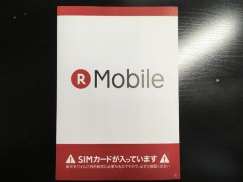 楽天モバイルのSIMカード冊子