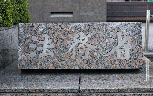 日本の法務省