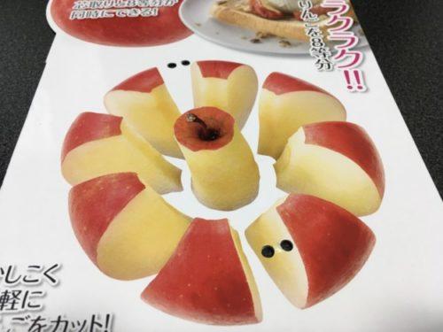 リンゴカッターを表紙
